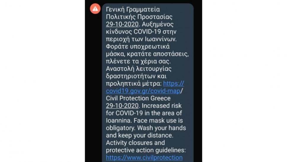 Μήνυμα του 112 σε Ιωάννινα: «Φοράτε υποχρεωτικά μάσκα»