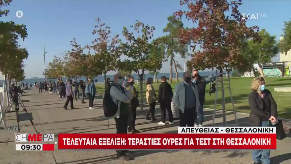 Κορωνοϊός-Αρκουμανέας: Στα 1.100 τεστ θετικά περισσότερα από 50 στη Θεσσαλονίκη